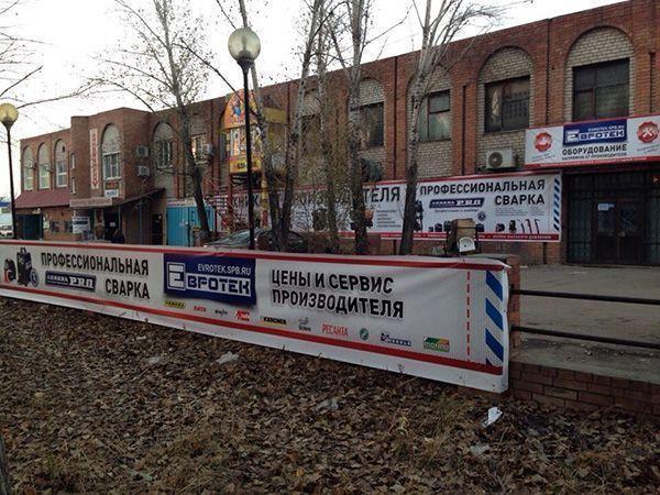 Магазин Евротек в Тольятти