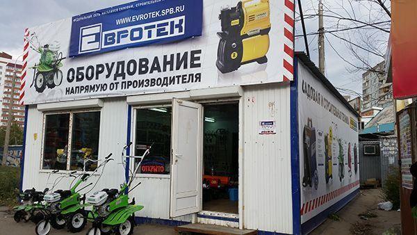 Фасад магазина Евротек в Самаре Шапито