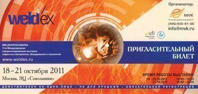 Приглашение на выставки открытки, бутик