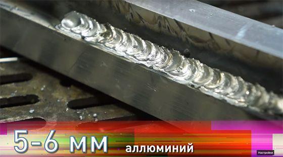 svarka-allumimium.jpg