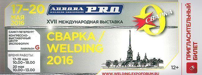 bilet-welding-2016.jpg